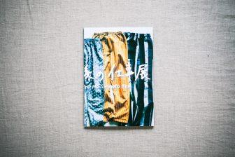 墨田と筑後の仕事展 小冊子