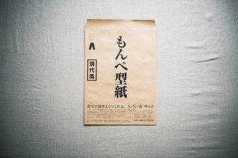 うなぎの寝床 型紙