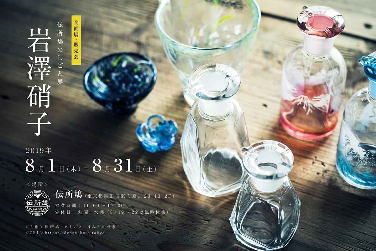 伝所鳩のしごと展|岩澤硝子
