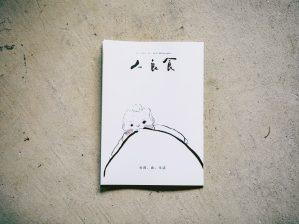 人良食 No.2 小宇宙食堂